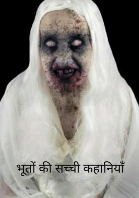 भूतों की सच्ची कहानियाँ
