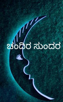 ಚಂದಿರ ಸುಂದರ