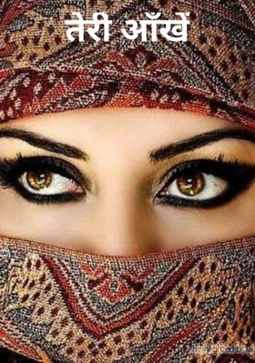 आँखें