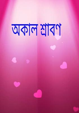 অকাল শ্রাবণ