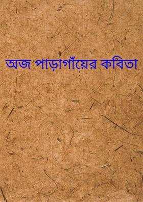 অজ পাড়াগাঁয়ের কবিতা