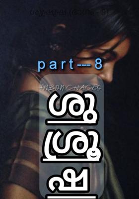 ശുഷ്രൂഷ (ഭാഗം - 8)