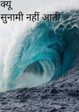 क्यूँ सुनामी नहीं आता !
