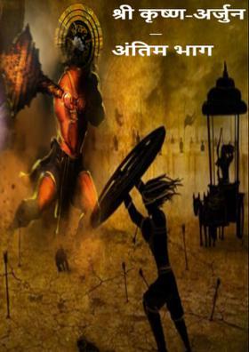 श्री कृष्ण-अर्जुन – अंतिम भाग