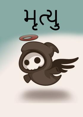 મૃત્યુ