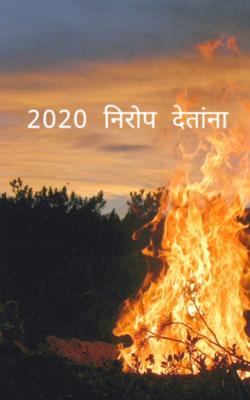 2020 निरोप देतांना
