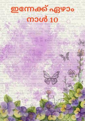 ഇന്നേക്ക് ഏഴാം നാൾ - 10