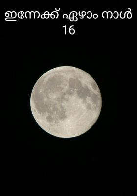 ഇന്നേക്ക് ഏഴാം നാൾ - 16