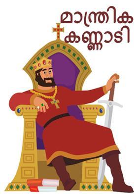 മാന്ത്രിക കണ്ണാടി
