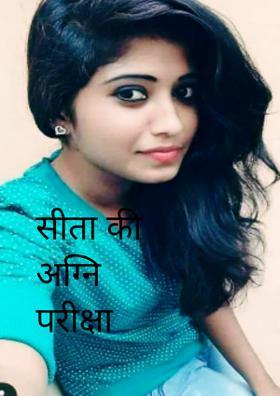 सीता की अग्नि परीक्षा