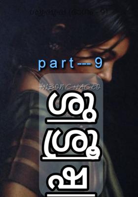 ശുഷ്രൂഷ (ഭാഗം - 9)