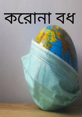 করোনা বধ