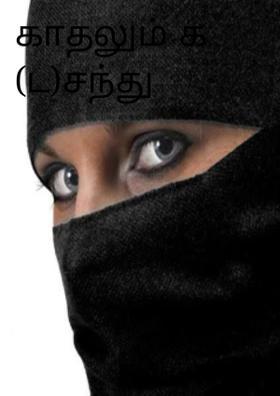 காதலும் க (ட)சந்து போகும்