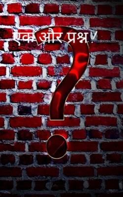 एक और प्रश्न !