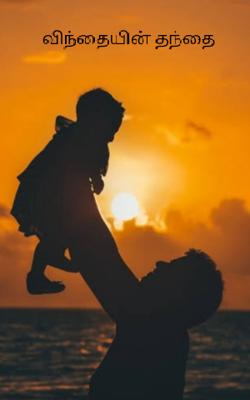 விந்தையின் தந்தை