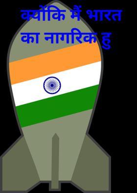 क्योंकि मैं भारत का नागरिक हूँ