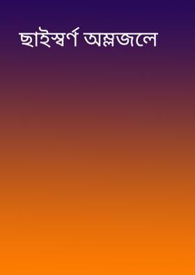 ছাইস্বর্ণ অম্লজলে