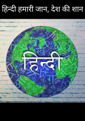 हिन्दी हमारी जान, देश की शान