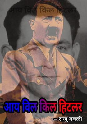 आय विल किल हिटलर