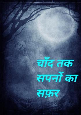 चाँद तक सपनों का सफ़र