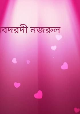 মানবদরদী নজরুল