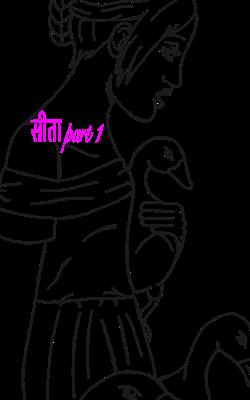सीता भाग 1