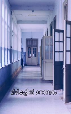 മിഴികളിൽ നൊമ്പരം - 3