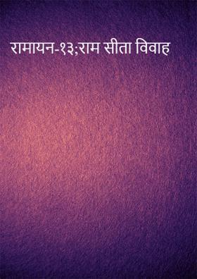 रामायन-१३;राम सीता विवाह