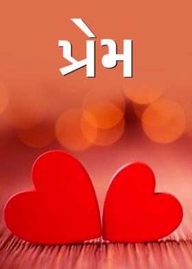 પ્રેમ