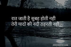 रात जाती है सुबह होती नही  तेरी यादों की नदी ठहरती नही