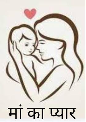 मां का प्यार