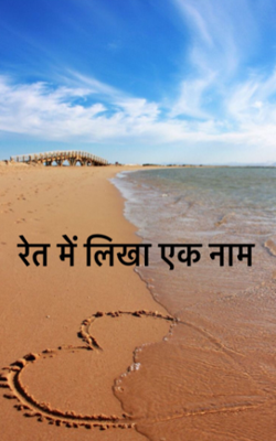"""""""रेत में लिखा एक नाम"""""""