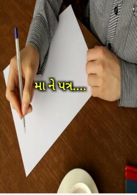 માને પત્ર