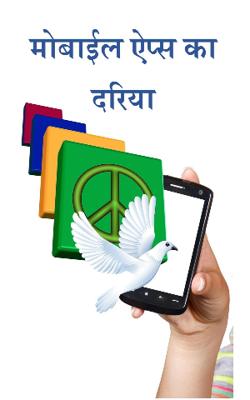 मोबाइल ऐप्स का दरिया