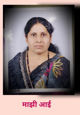 माझी आई