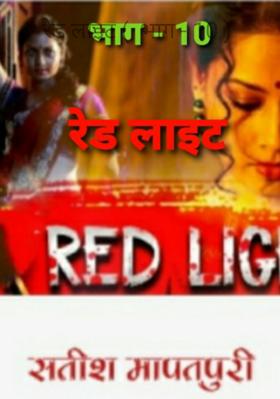 रेड लाइट (  भाग - 10 )