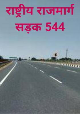 राष्ट्रीय राजमार्ग सड़क 544