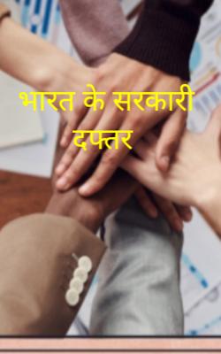 भारत के सरकारी दफ्तर