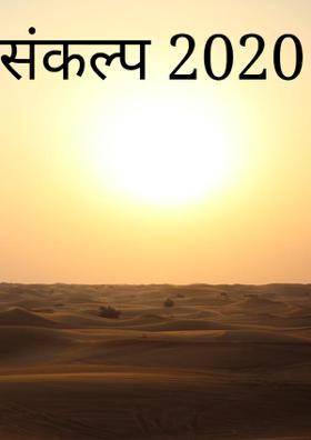 संकल्प 2020