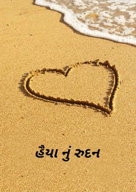 હૈયા નું રુદન