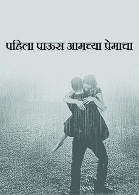 पहिला पाऊस आमच्या प्रेमाचा