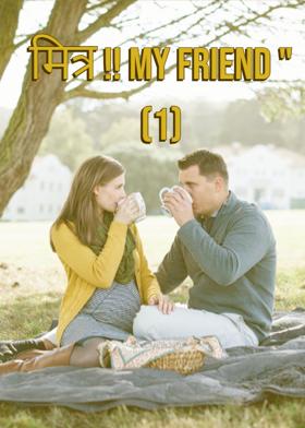 """मित्र !! my friend """"  (1)"""