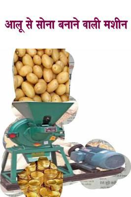 आलू से सोना बनाने वाली मशीन