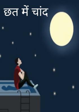 छत में चाँद
