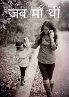 जब माँ थीं