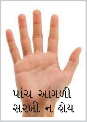 પાંચ આંગળી સરખી ન હોય