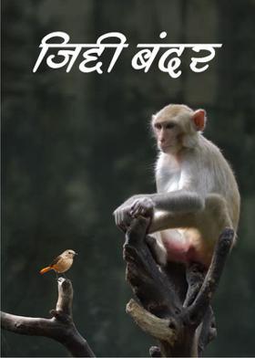 जिद्दी बंदर