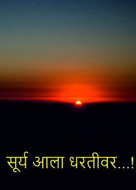 सूर्य आला धरतीवर...!