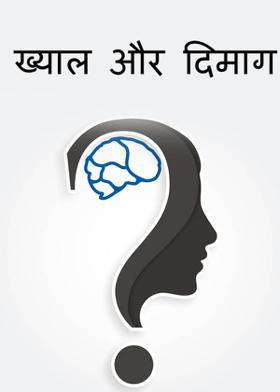 ख्याल और दिमाग