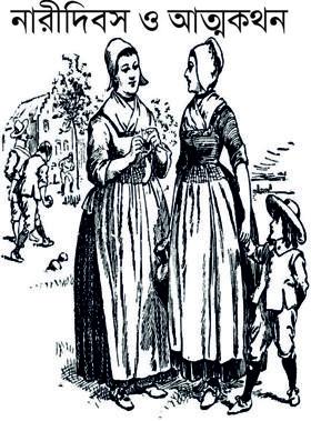 নারীদিবস ও আত্মকথন